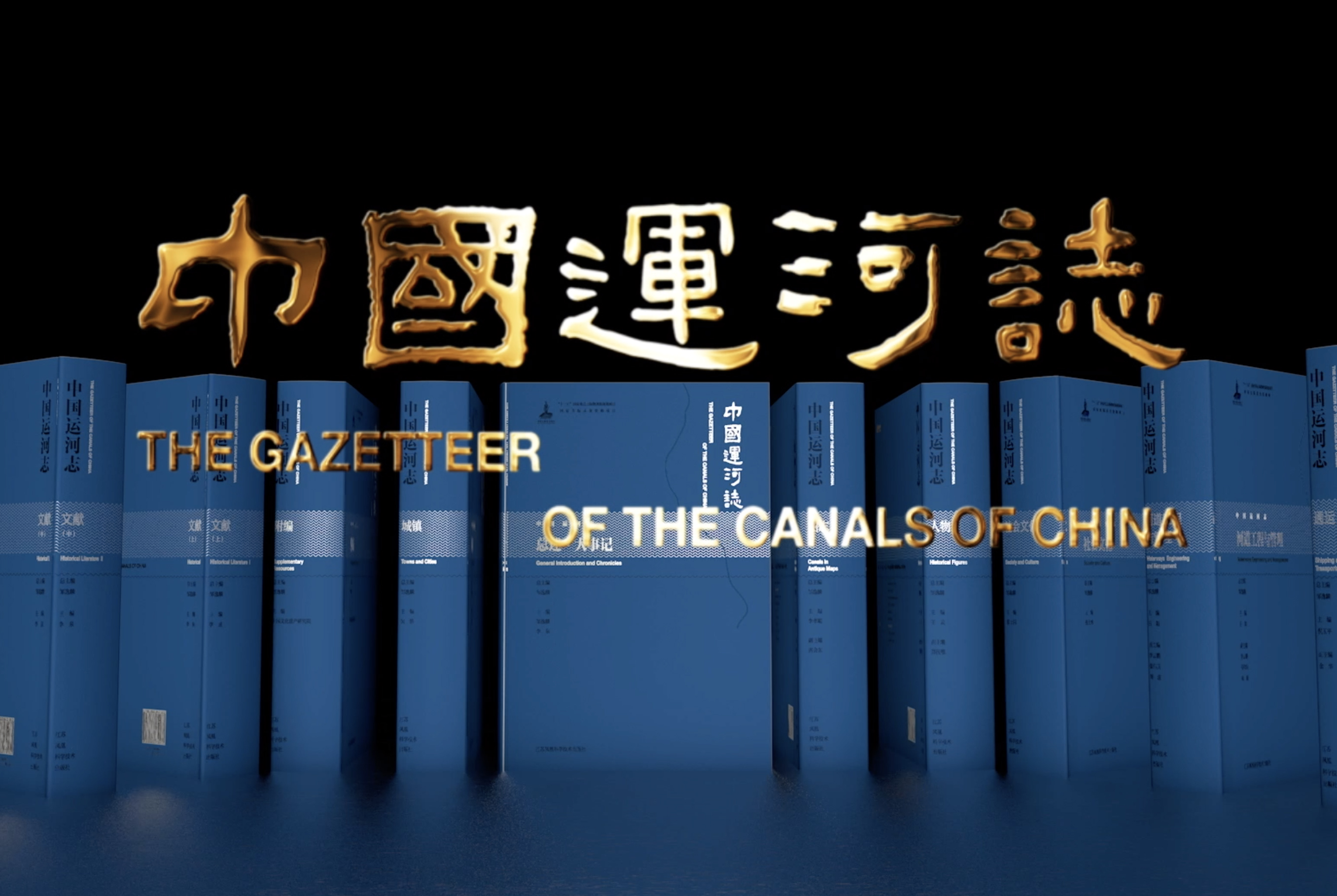 Gazetter of the Canals of China